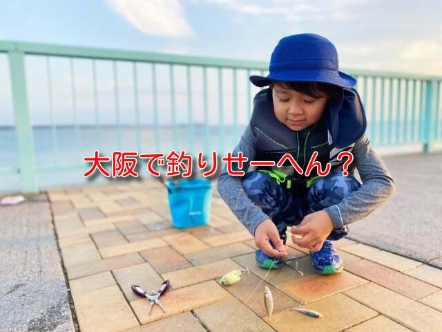 大阪で釣りせーへん?