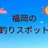 福岡釣りサムネイル