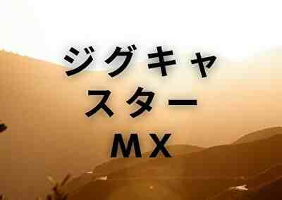 ジグキャスターMX