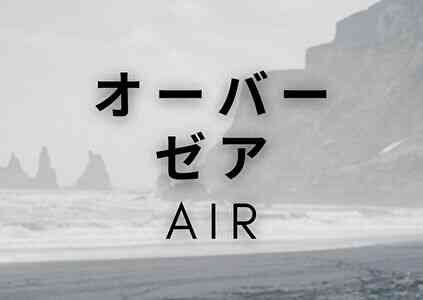 OVER THERE AIR