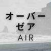 オーバーゼア AIR