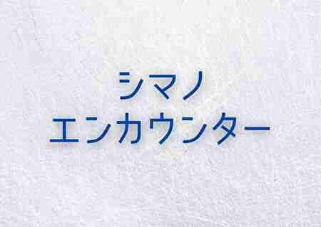 シマノ エンカウンター